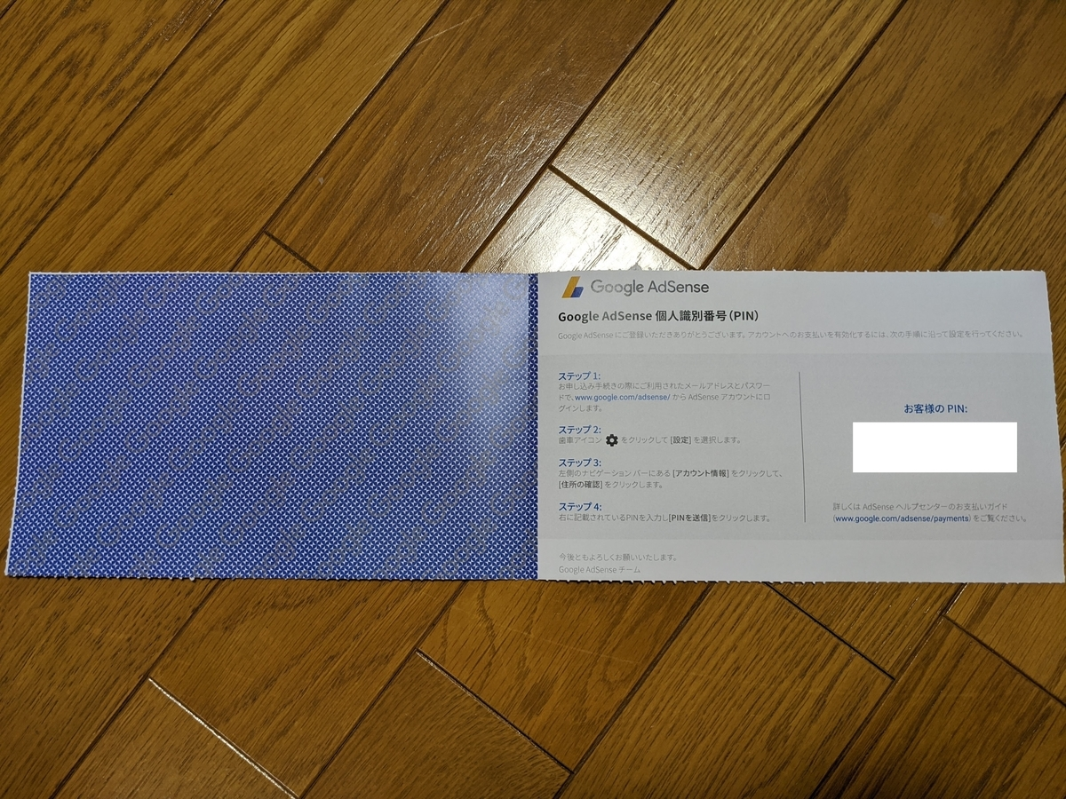 f:id:ponkotsu0605:20191024002948j:plain
