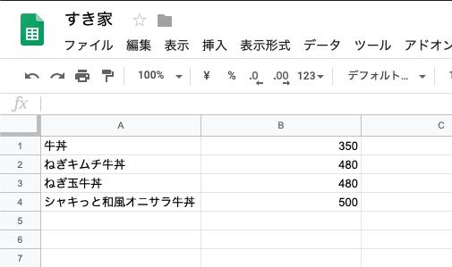 f:id:ponkotsu0605:20191126002408p:plain