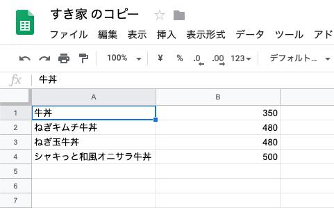f:id:ponkotsu0605:20191208180043p:plain