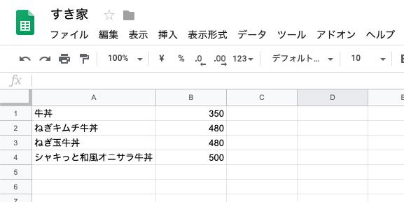 f:id:ponkotsu0605:20191217232200p:plain