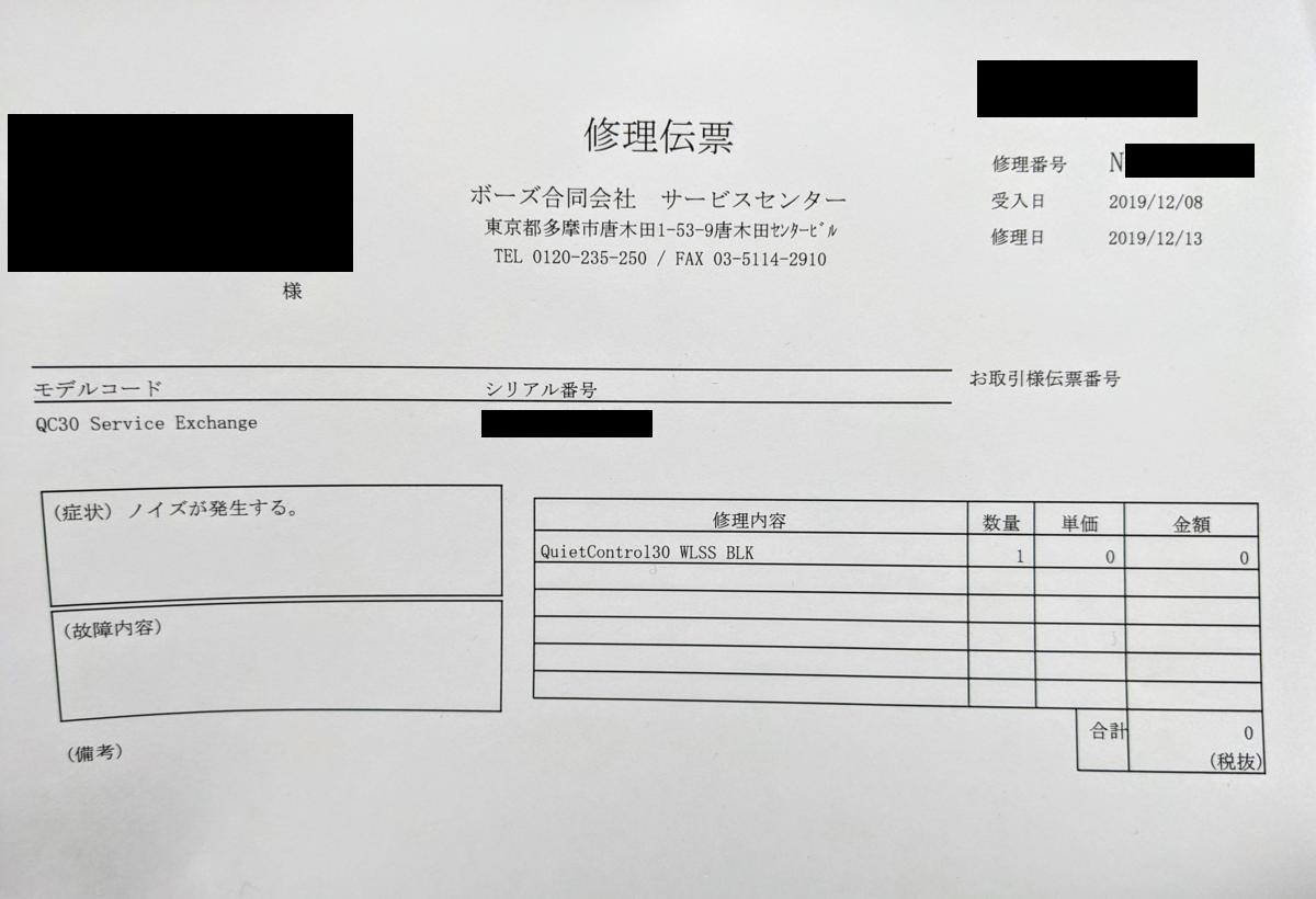 f:id:ponkotsu0605:20191218225037p:plain