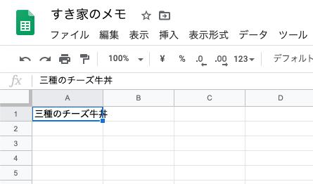 f:id:ponkotsu0605:20200329231231p:plain