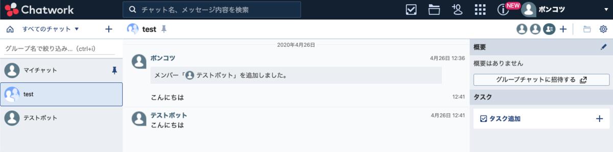 f:id:ponkotsu0605:20200426130245p:plain