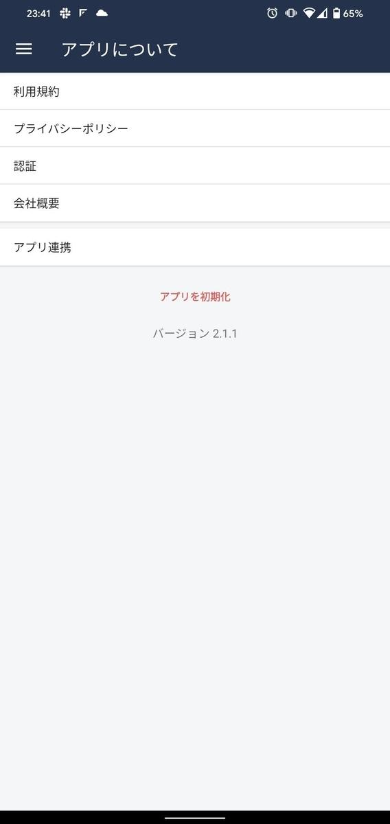 f:id:ponkotsu0605:20200723001021j:plain