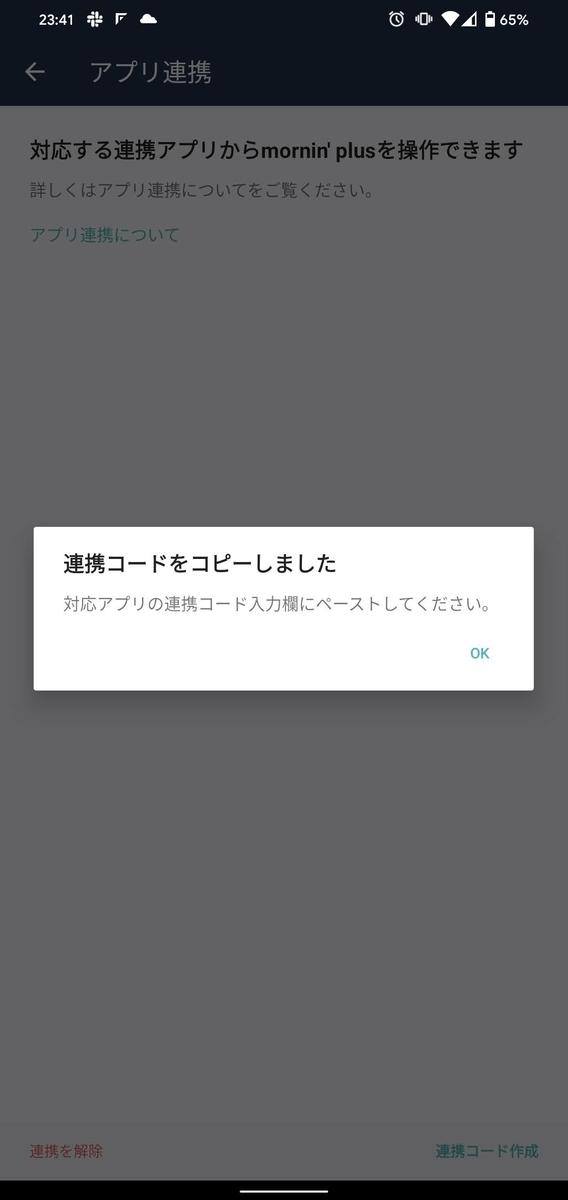 f:id:ponkotsu0605:20200723005304j:plain