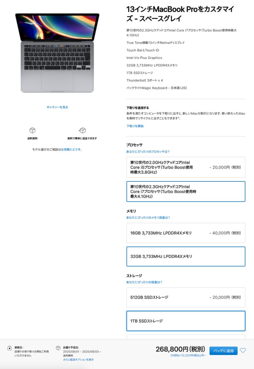f:id:ponkotsu0605:20200723212429p:plain
