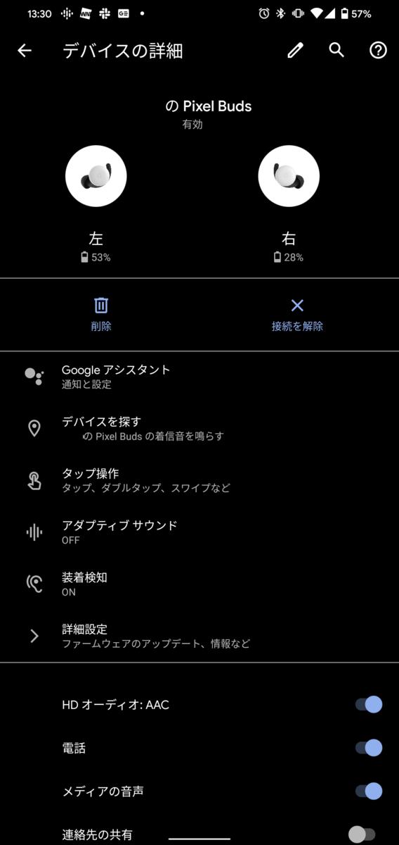 f:id:ponkotsu0605:20200820142654p:plain