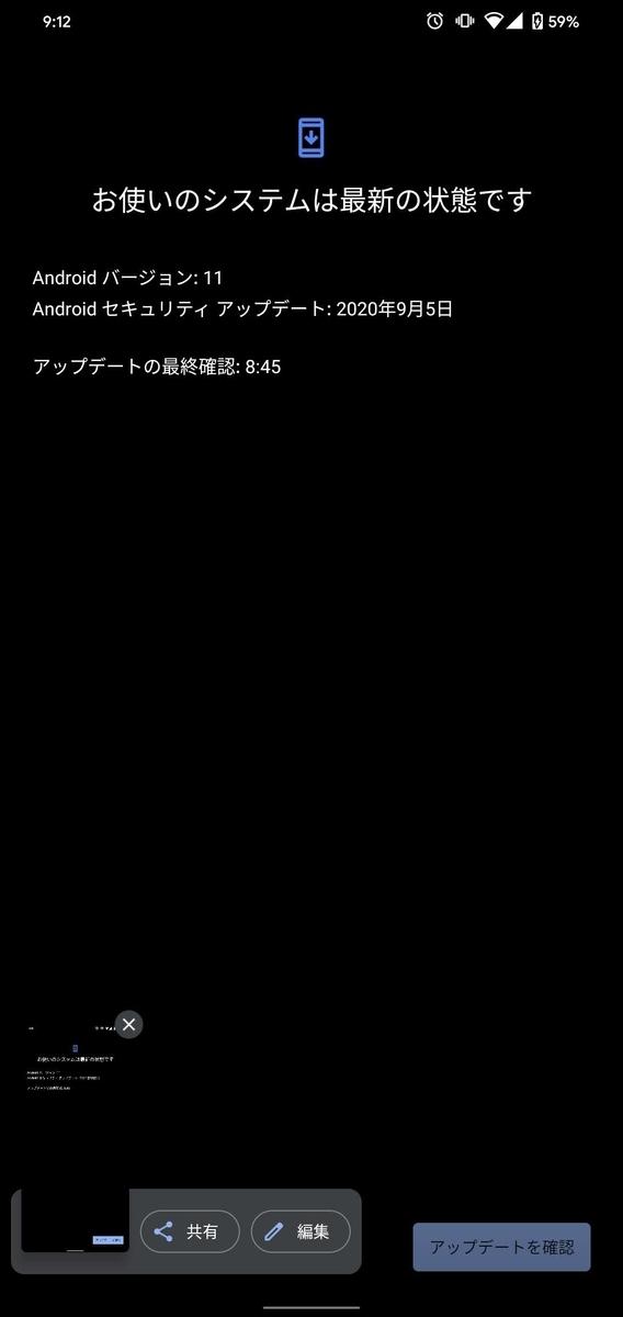 f:id:ponkotsu0605:20200909235711j:plain