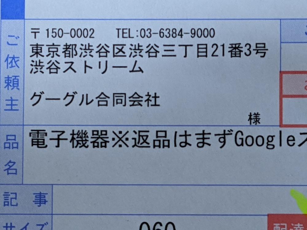 f:id:ponkotsu0605:20201015141904j:plain