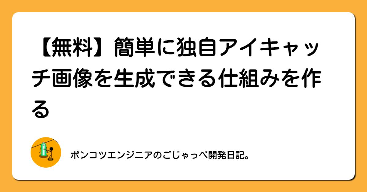 f:id:ponkotsu0605:20210603101111p:plain