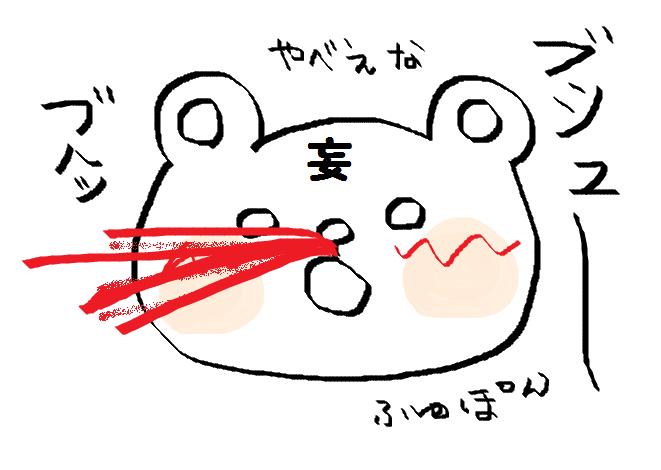 f:id:ponkotsu1215:20160903232443p:plain
