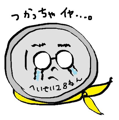 f:id:ponkotsu1215:20161016233654p:plain
