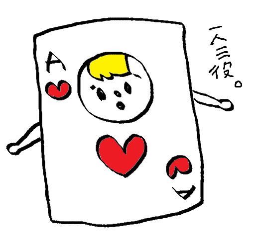 f:id:ponkotsu1215:20161122045731p:plain