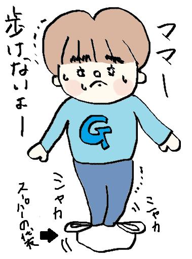f:id:ponkotsu1215:20161216042333p:plain