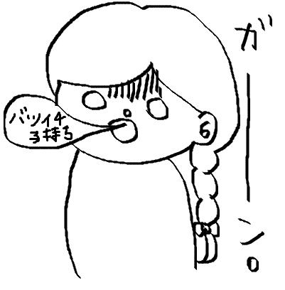 f:id:ponkotsu1215:20170205215234p:plain