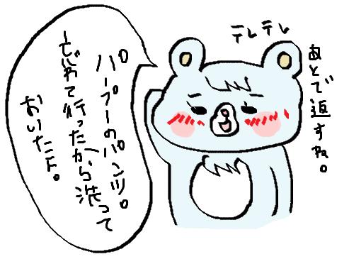 f:id:ponkotsu1215:20170217211042p:plain