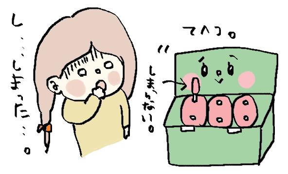 f:id:ponkotsu1215:20170408211850p:plain