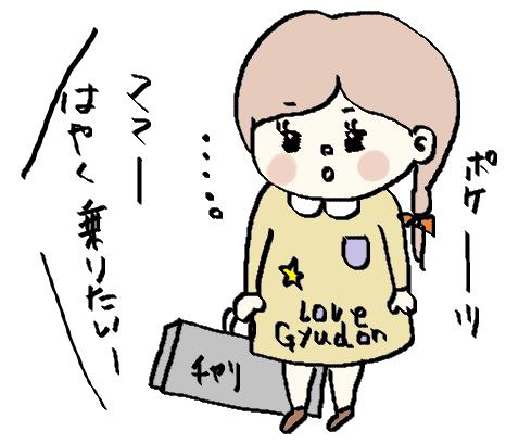 f:id:ponkotsu1215:20170427213134p:plain