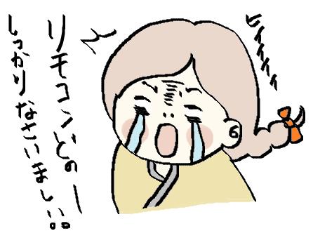 f:id:ponkotsu1215:20170617215911p:plain