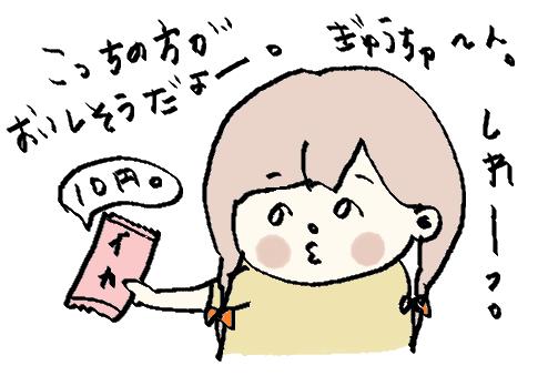 f:id:ponkotsu1215:20170703223223p:plain