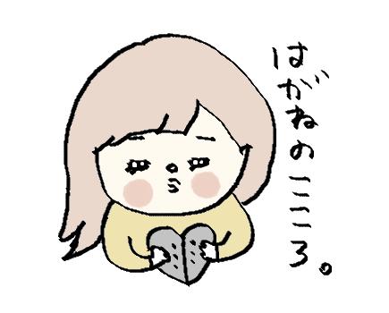 f:id:ponkotsu1215:20170707231238p:plain