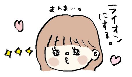 f:id:ponkotsu1215:20170831235214p:plain