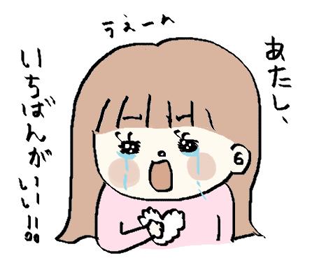 f:id:ponkotsu1215:20170911223559p:plain