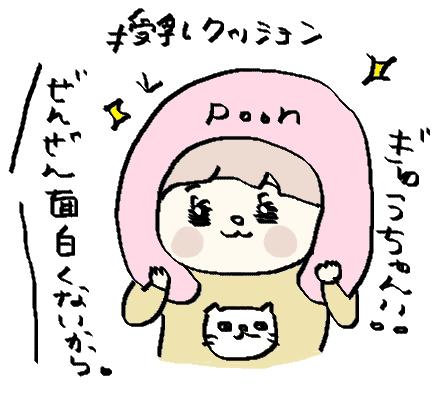 f:id:ponkotsu1215:20171001230245p:plain