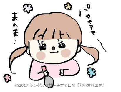 f:id:ponkotsu1215:20171229230432p:plain
