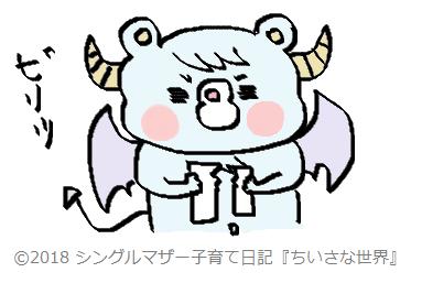 f:id:ponkotsu1215:20180108215552p:plain