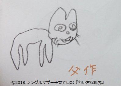 f:id:ponkotsu1215:20180115231151j:plain