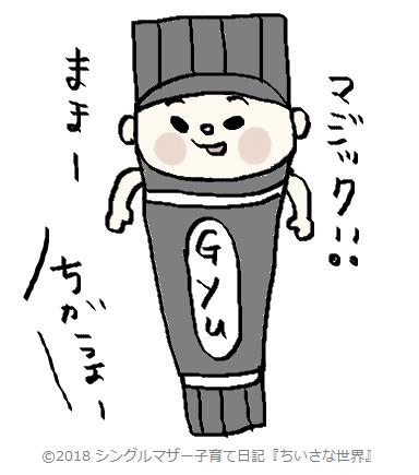 f:id:ponkotsu1215:20180116221714p:plain