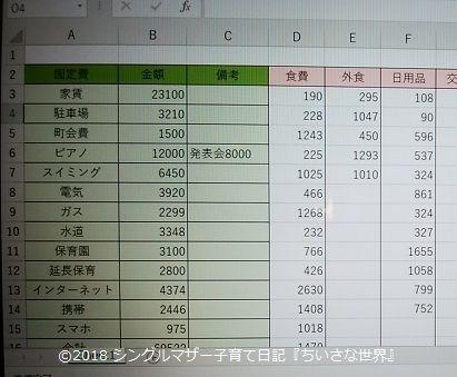 f:id:ponkotsu1215:20180210233903j:plain