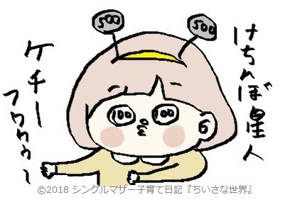 f:id:ponkotsu1215:20180214212206p:plain