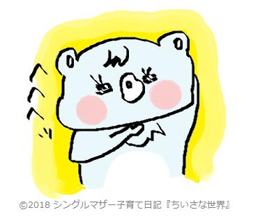 f:id:ponkotsu1215:20180301235813p:plain