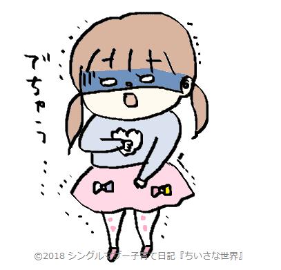 f:id:ponkotsu1215:20180306214430p:plain