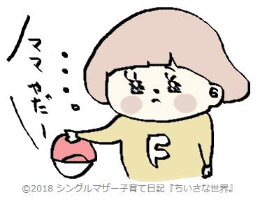 f:id:ponkotsu1215:20180330235949p:plain