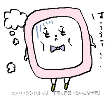 f:id:ponkotsu1215:20180410222045p:plain