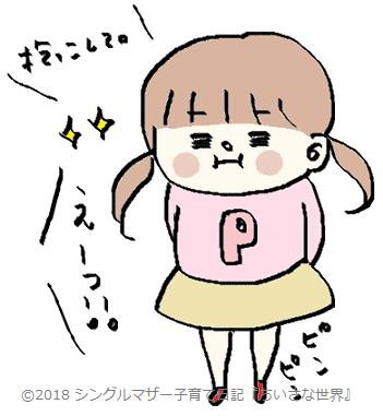 f:id:ponkotsu1215:20180416211442p:plain