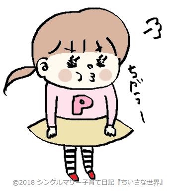f:id:ponkotsu1215:20180418215912p:plain