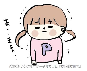 f:id:ponkotsu1215:20180421213738p:plain