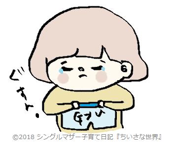 f:id:ponkotsu1215:20180421214048p:plain