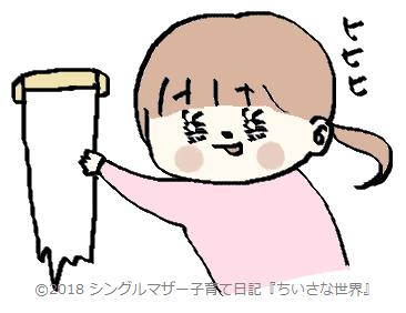 f:id:ponkotsu1215:20180421223259p:plain