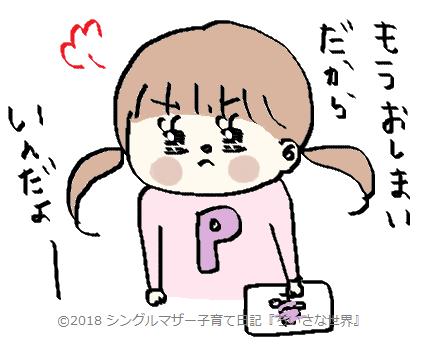 f:id:ponkotsu1215:20180510220013p:plain
