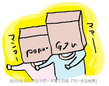 f:id:ponkotsu1215:20180613224053p:plain