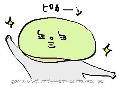 f:id:ponkotsu1215:20180620215852p:plain