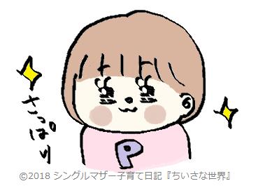 f:id:ponkotsu1215:20180624222610p:plain