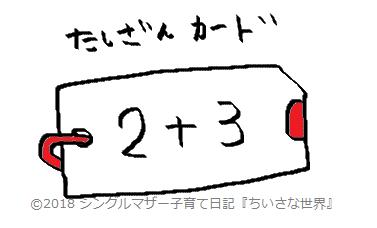 f:id:ponkotsu1215:20180703215850p:plain
