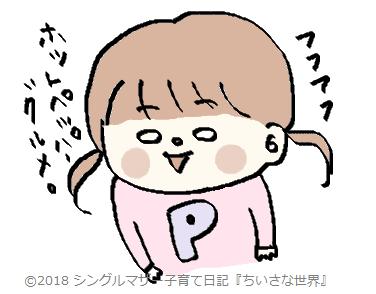f:id:ponkotsu1215:20180715223402p:plain