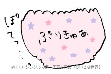 f:id:ponkotsu1215:20180715224622p:plain